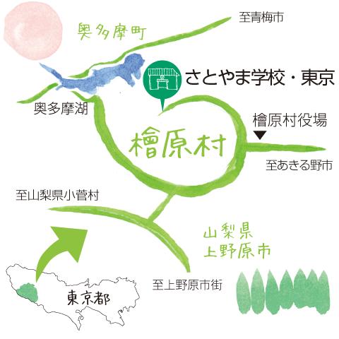 さとやま学校・東京の周辺地図