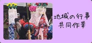 伝統文化継承のサポート