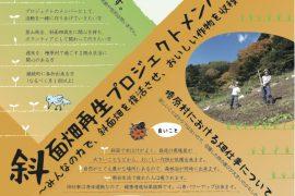 「斜面畑再生プロジェクト」チラシが出来ました!